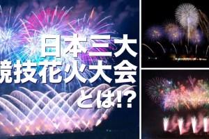 日本三大競技花火大会