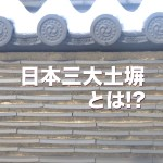 日本三大土塀