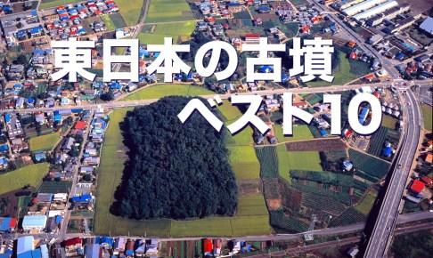 東日本の古墳 ベスト10