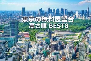 東京の無料展望台