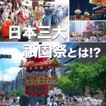 日本三大祇園祭