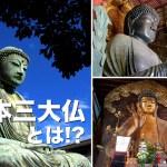 日本三大仏(日本三大大仏)