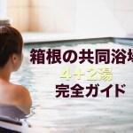 箱根の共同浴場