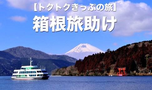 箱根旅助け