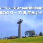 茨城のタワー11塔