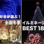 夜景好きが選ぶ! 全国冬季イルミネーション BEST18