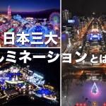 日本三大イルミネーション