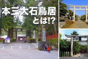 日本三大石鳥居