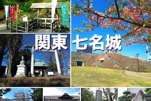 関東七名城