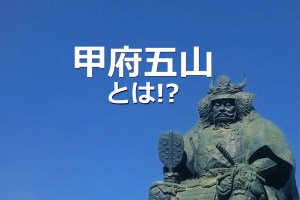 甲府五山とは!?