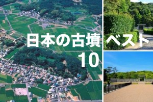 日本の古墳ベスト10