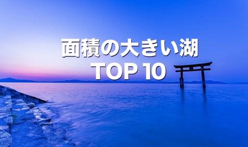面積の大きい湖 TOP10
