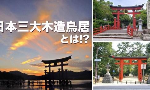 日本三大木造鳥居