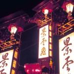 明千寺キリコ祭