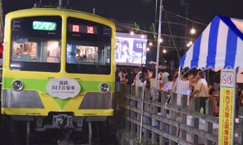 流鉄Beer電車