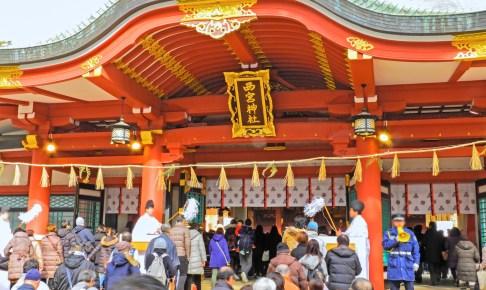 西宮神社『十日えびす大祭』