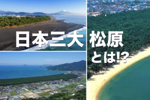 日本三大松原