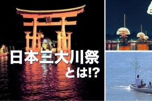 日本三大川祭
