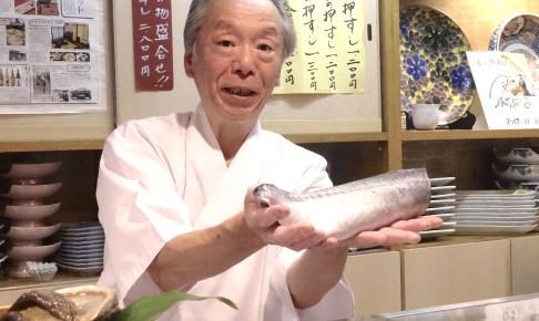 鮨 長三郎