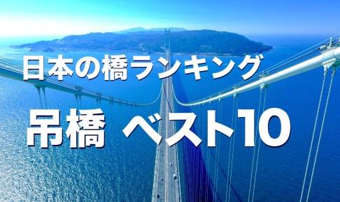 日本の橋ランキング/ 吊橋 ベスト10