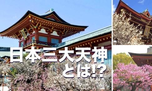日本三大天神