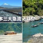 日本三大急流