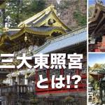 日本三大東照宮とは!?