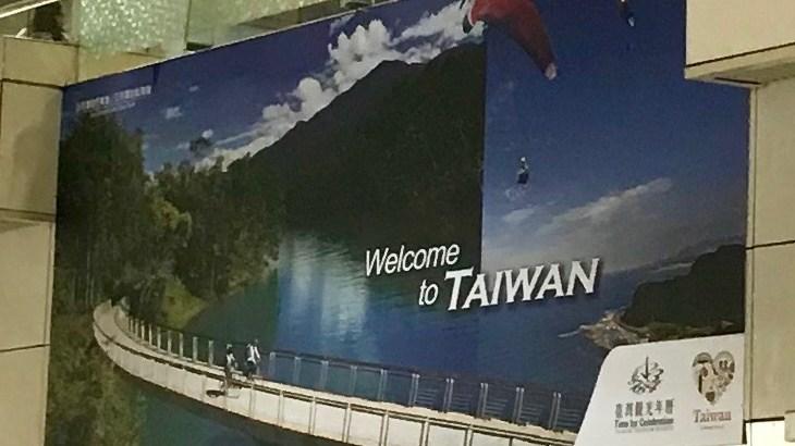 台湾旅(2018.11.7~10 ) -初日編-