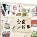 台南の街歩きのお供にピッタリなガイド本