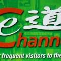 香港空港のe-Channel(e道)自動化ゲートでスイスイ【新規・更新】