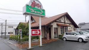 さわやか 浜松中田店 外観