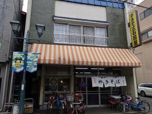 石田屋やきそば店 外観