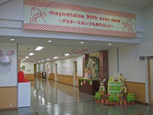 キユーピー五霞工場