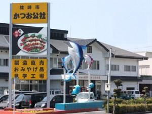 枕崎市かつお公社