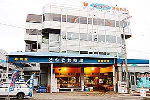 隆栄水産 海潮館