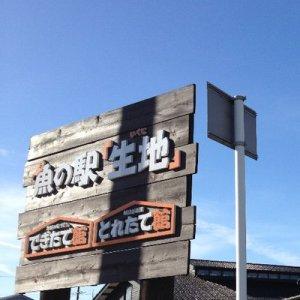 JFくろべ魚の駅「生地」