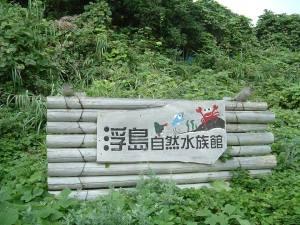 浮島自然水族館