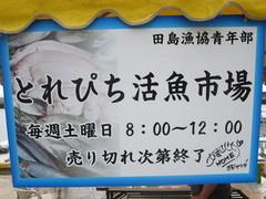 とれぴち活魚市場