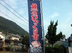 田尻あんずの里漁協朝市