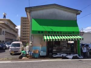 松江鮮魚店