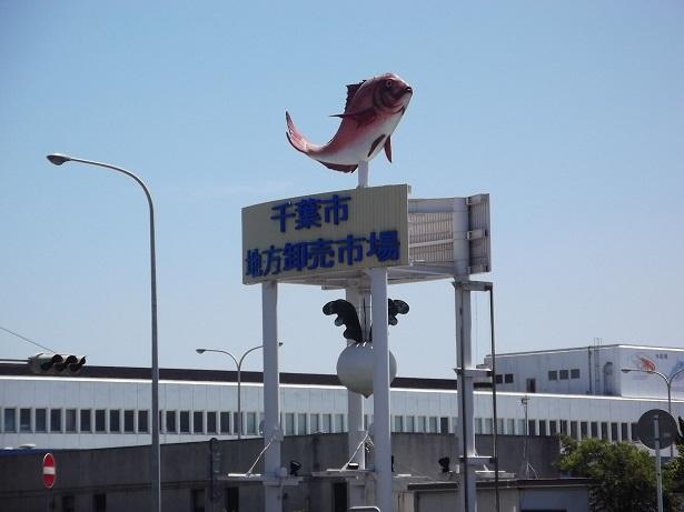 千葉市地方卸売市場