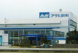 アサヒ飲料 北陸工場