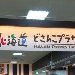 北海道どさんこプラザ札幌店で道産品のお買物