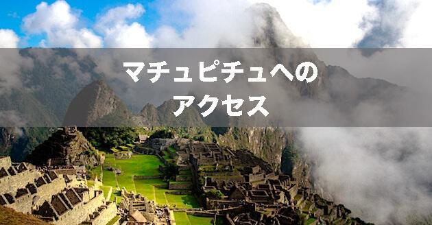 日本からマチュピチュまでの行き方を、全力でまとめてみた!【最新】