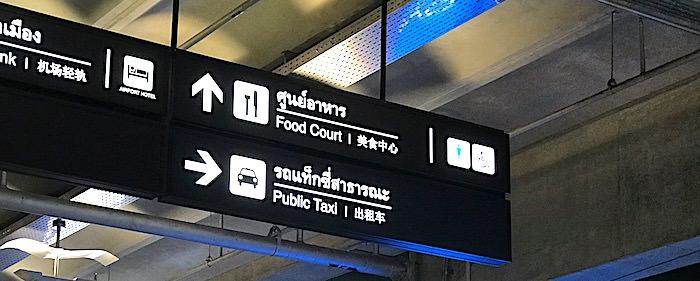 空港内の表示画像