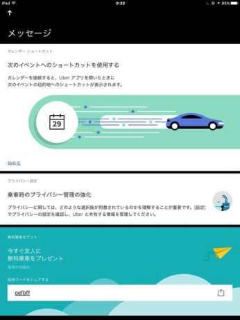 uber画面