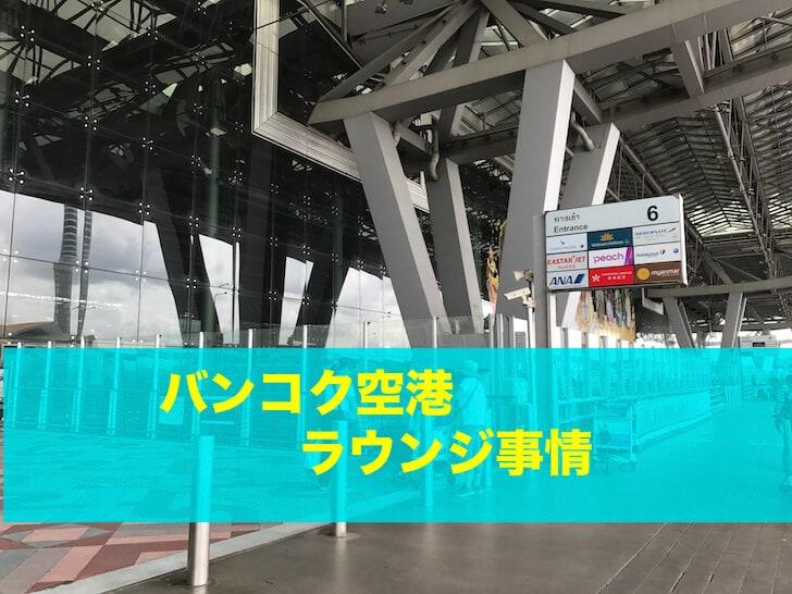 バンコク・スワンナプーム空港ラウンジ。プライオリティパスならオマーン航空!【タイ】