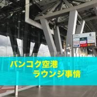 スワンナプーム空港ラウンジ【最新】プライオリティパスはオマーンかトルコ航空!