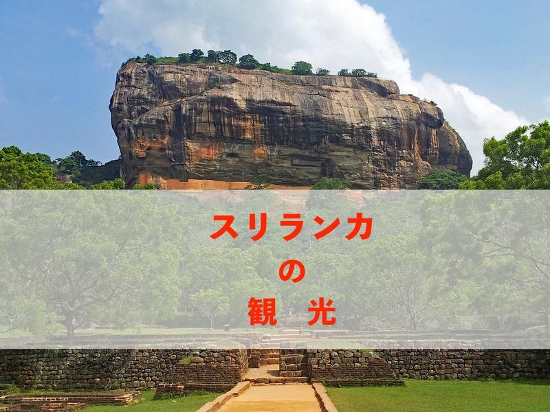 スリランカ観光おすすめ10。世界遺産〜占い・カレー・紅茶・アーユルヴェーダまで【最新】