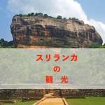 スリランカ観光おすすめ9。世界遺産〜占い・カレー・紅茶・アーユルヴェーダまで【最新】